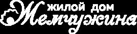 Логотип Жилой комплекс Жемчужина